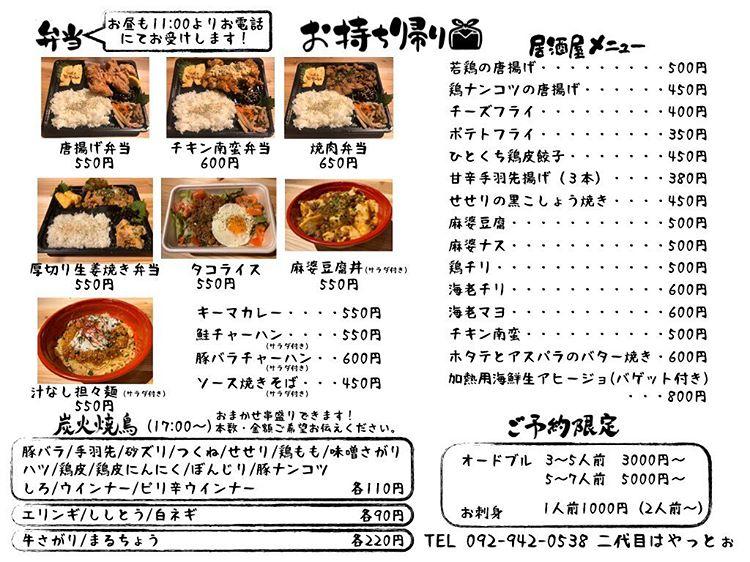 menu_hayatto