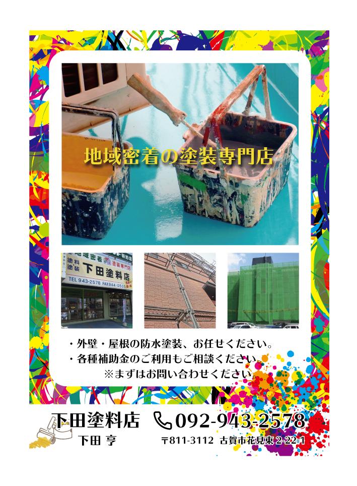 下田塗料店