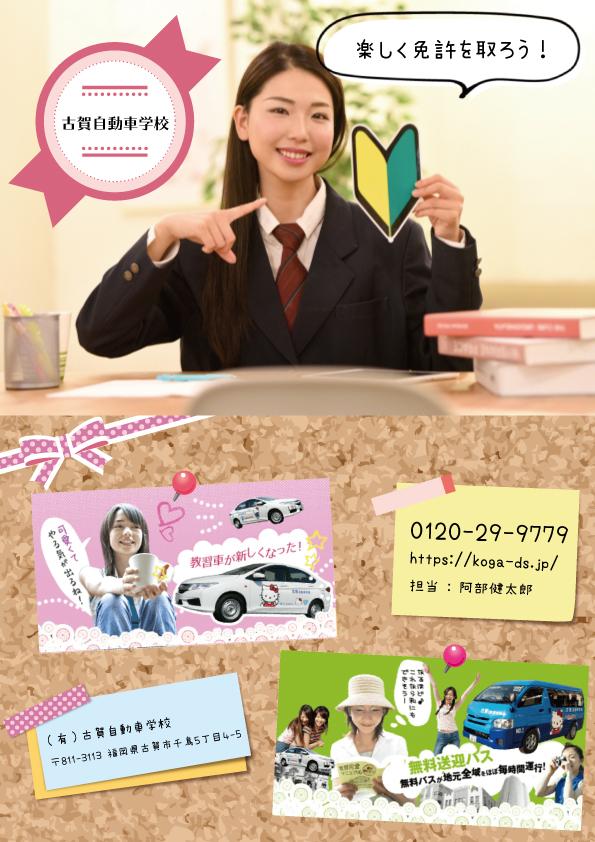 古賀自動車学校